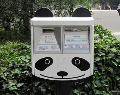 パンダの・・・!?
