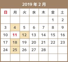 2019年2月